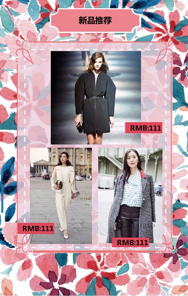 秋季上新 秋季新品发布 服装店铺宣传模板