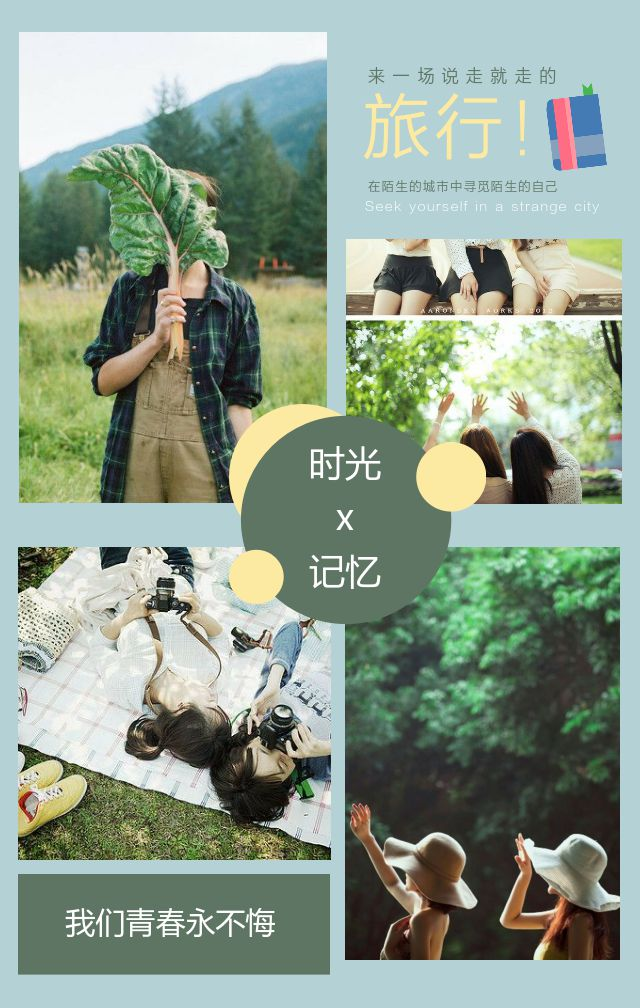 小清新我们的毕业旅行日记相册H5