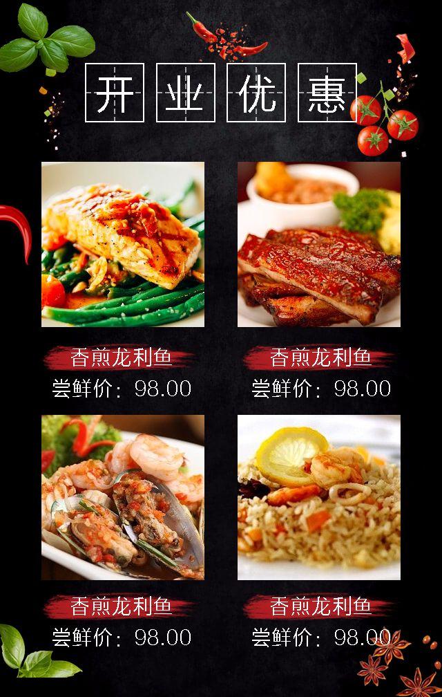新店开业美食西餐厅川菜火锅外卖菜单节日促销招牌菜推广