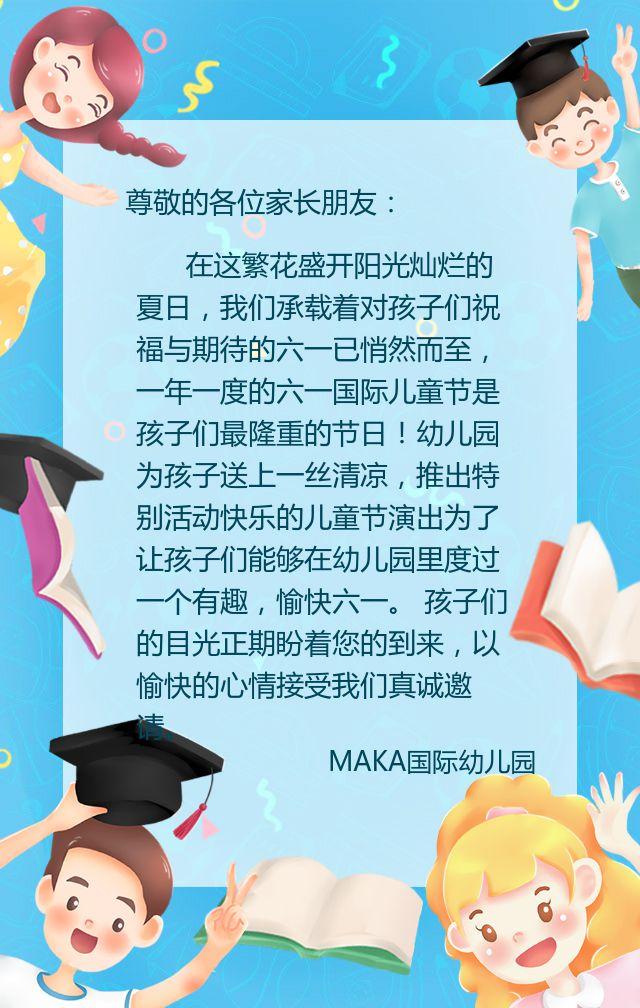 清新可爱幼儿园文艺汇演邀请函六一儿童节活动邀请H5