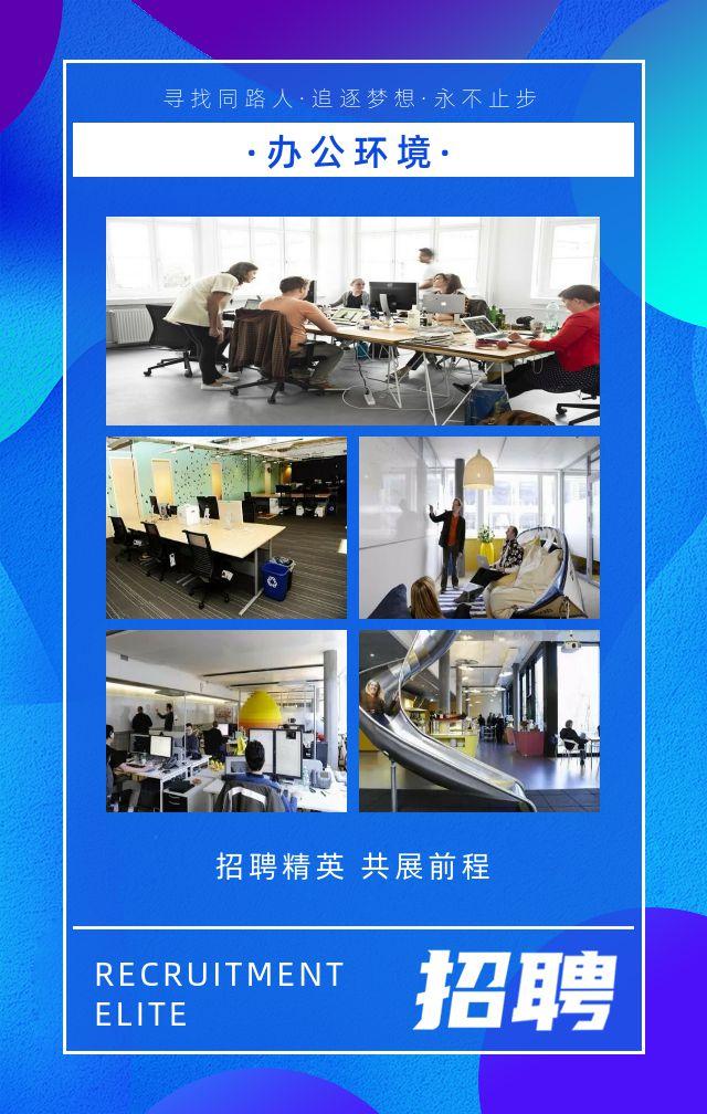 现代简约蓝色商务企业公司校园招聘招募H5模板