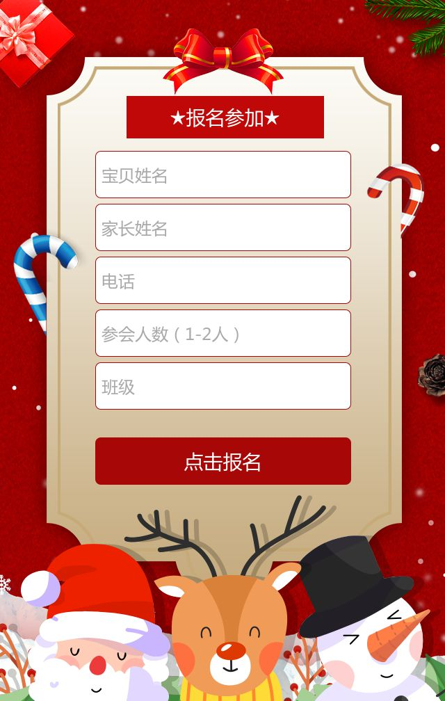 幼儿园圣诞节亲子活动邀请函红色大气卡通H5