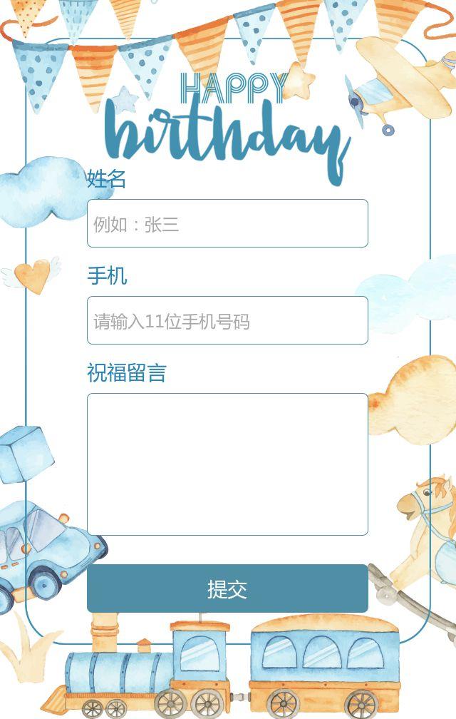 蓝色小清新宝宝生日邀请函宝宝周岁满月宴白日邀请函H5