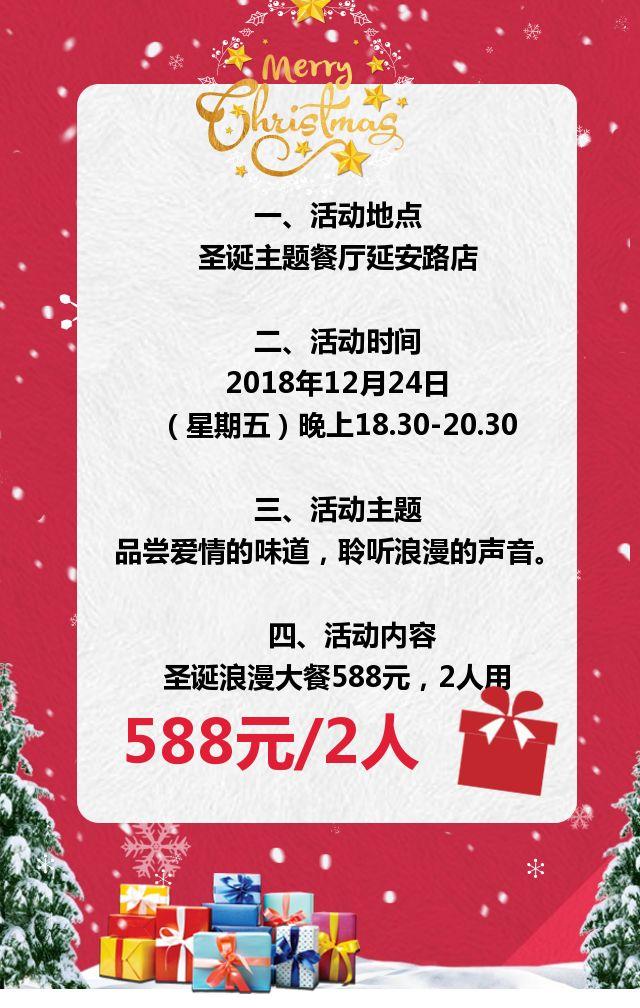 圣诞餐厅宣传礼遇祝福促销主题H5