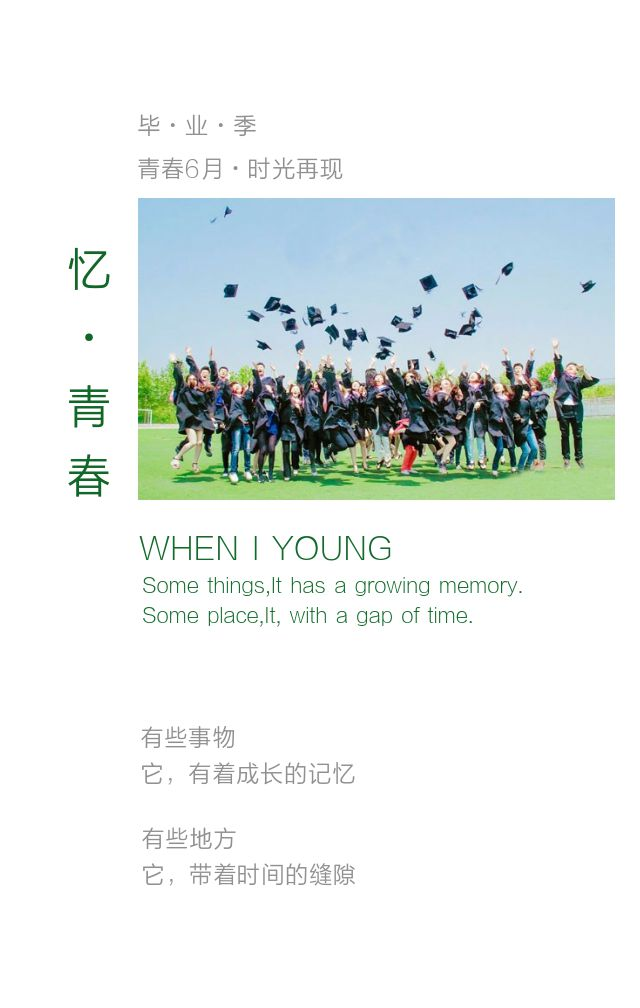 小清新-毕业季-忆·青春纪念相册