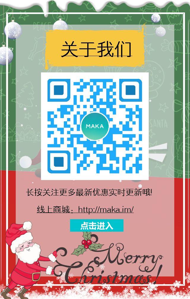 圣诞节元旦节商家促销活动/辞旧迎新年终活动/商家店铺促销/电商微商活动促销