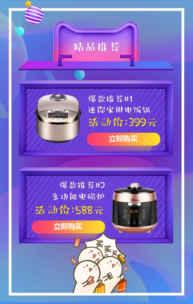 精品双十一产品活动促销宣传