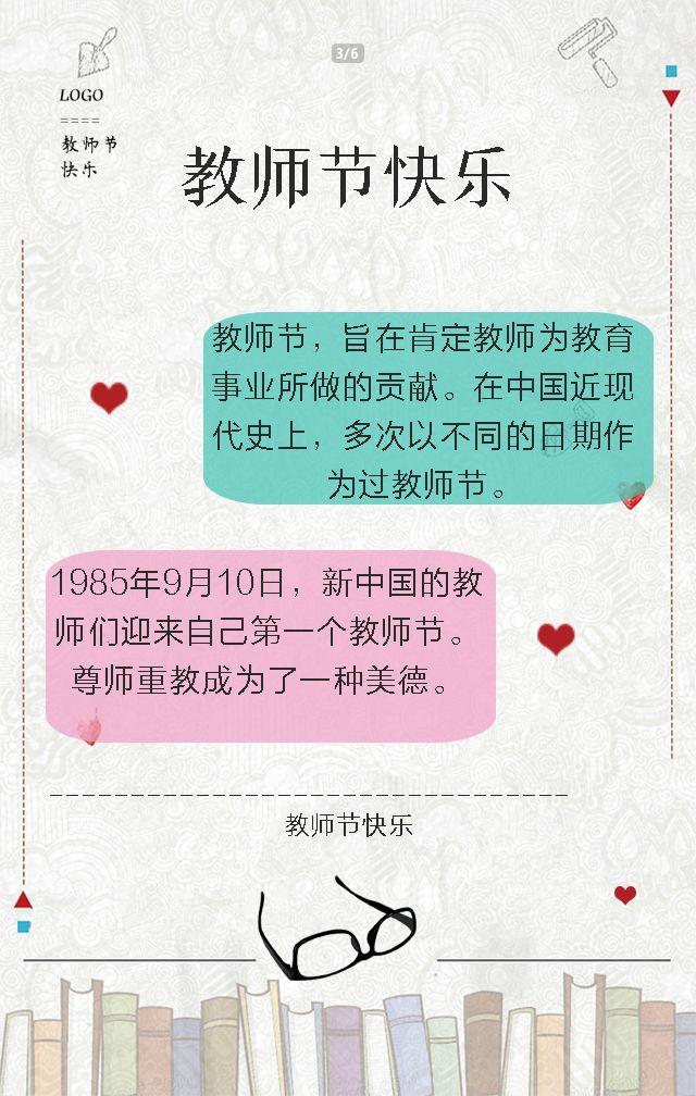 中国风师恩深似海,教师节海报