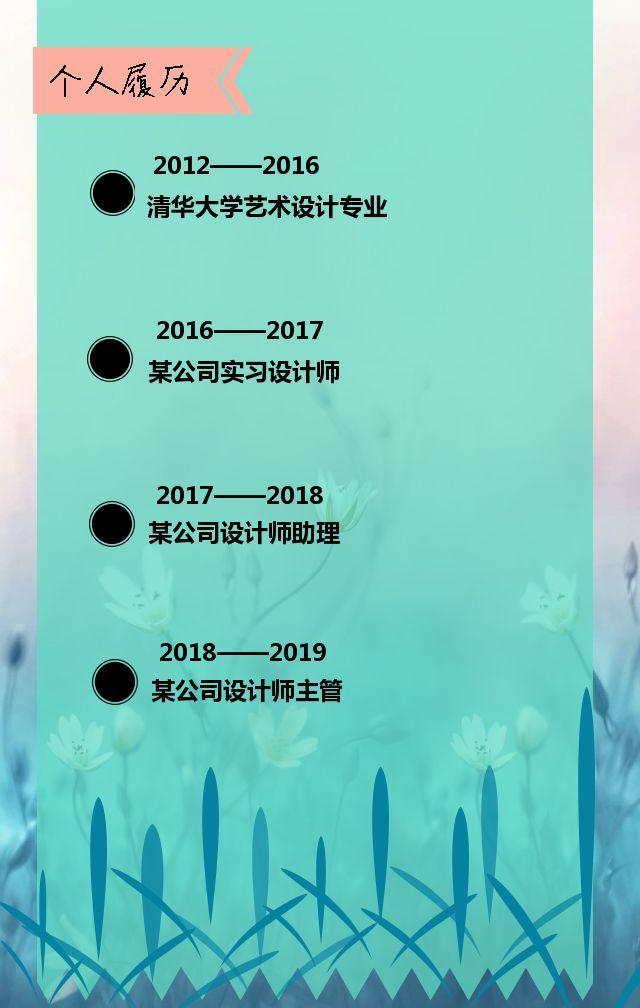 清新文艺求职信简历H5
