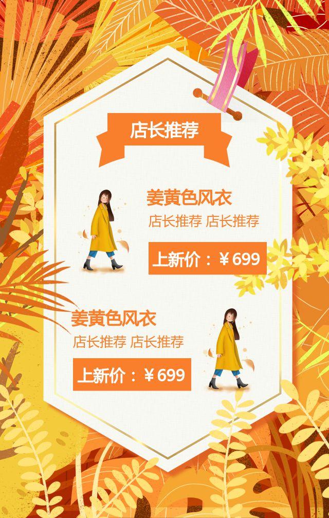 秋季新品上市秋季促销上新产品宣传促销H5
