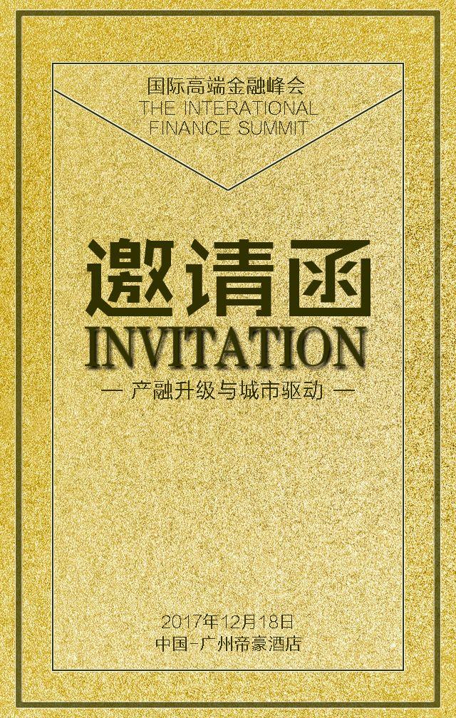 金色、大气、简洁会议邀请函