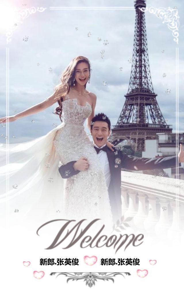 轻奢大气欧式婚礼邀请函高端时尚唯美婚礼请柬