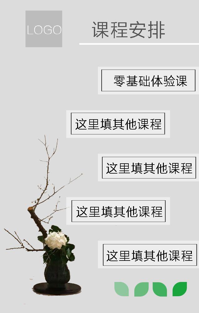 茶艺插花培训插花培训机构活动插花体验课程