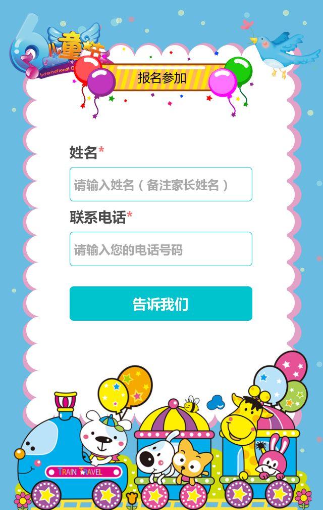儿童节六一儿童节儿童节邀请函幼儿园邀请函亲子活动