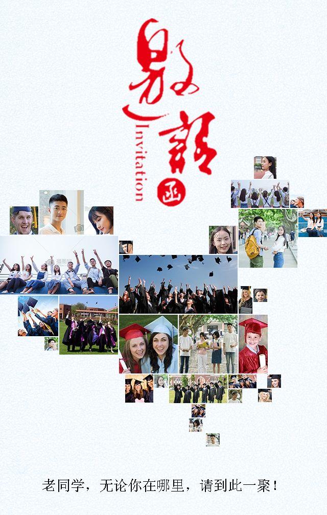 中国地图创意同学会邀请函