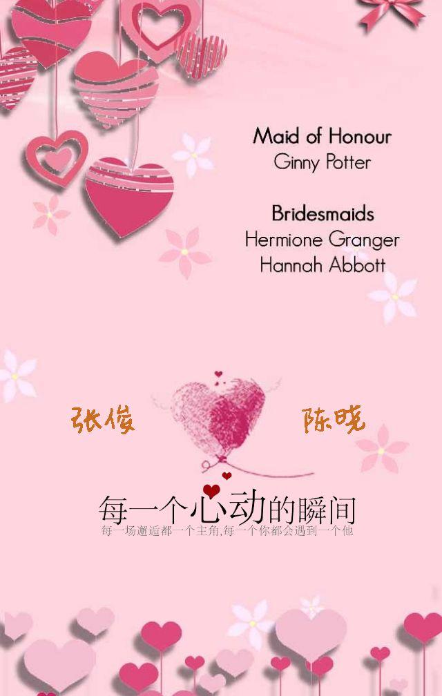 粉色浪漫现代简约婚礼