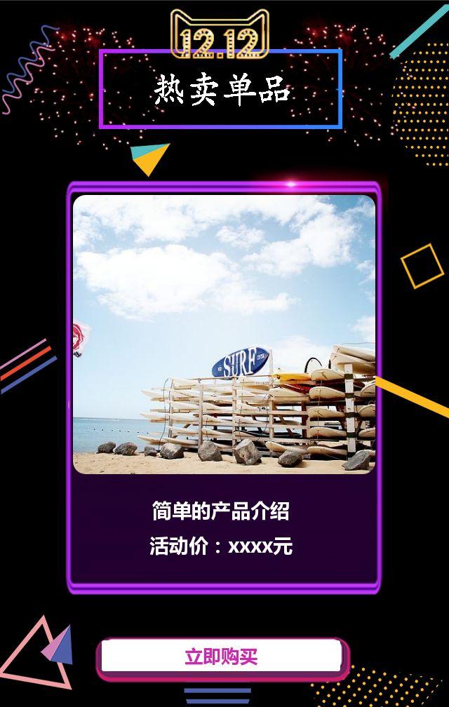 双12促销通用模板  双十二狂欢节微商店铺活动促销推广
