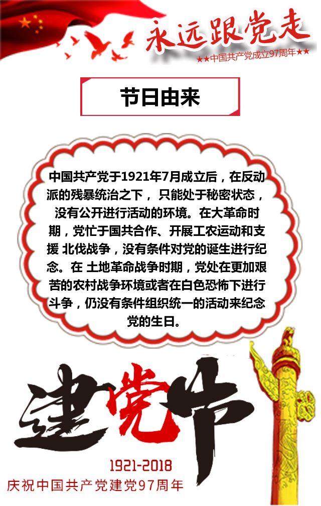 建党节/建党节知识普及/建党节活动/红色建党节/建党97周年