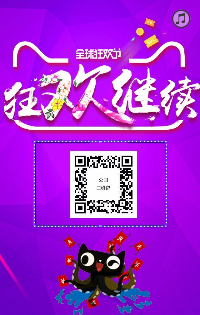 双11电商零售微商促销活动5