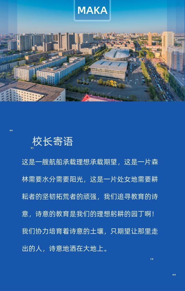 深蓝色简约大气2020成人大学招生简章手机H5模版