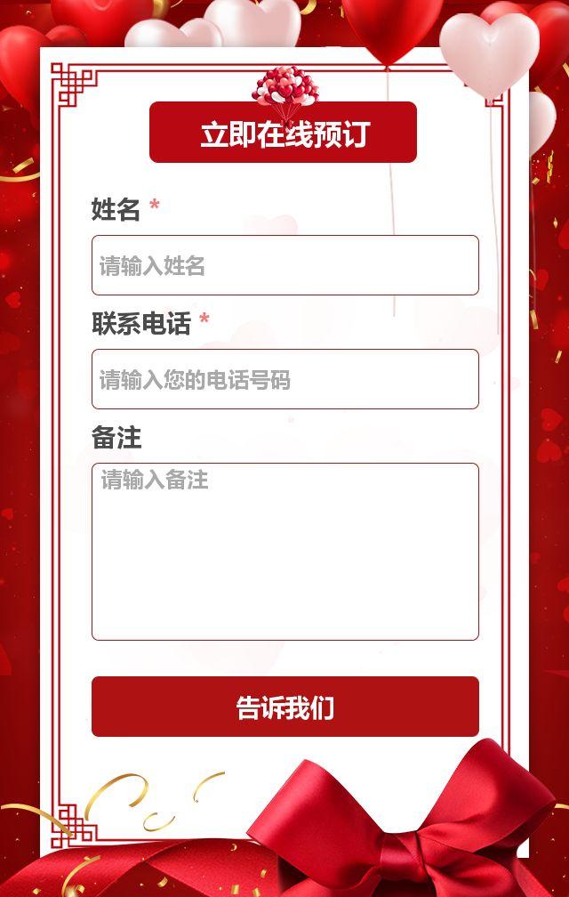 红色浪美唯美情人节七夕520活动促销