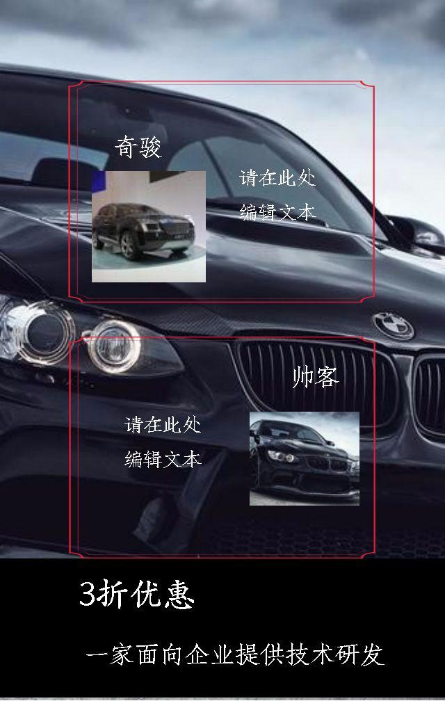 汽车黑红风格高端宣传模板