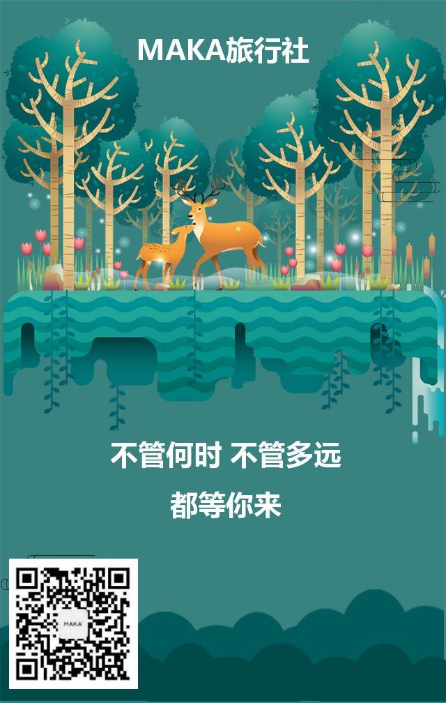 春游/旅行社宣传/照片合集/企业个人通用/卡通手绘/绿色系