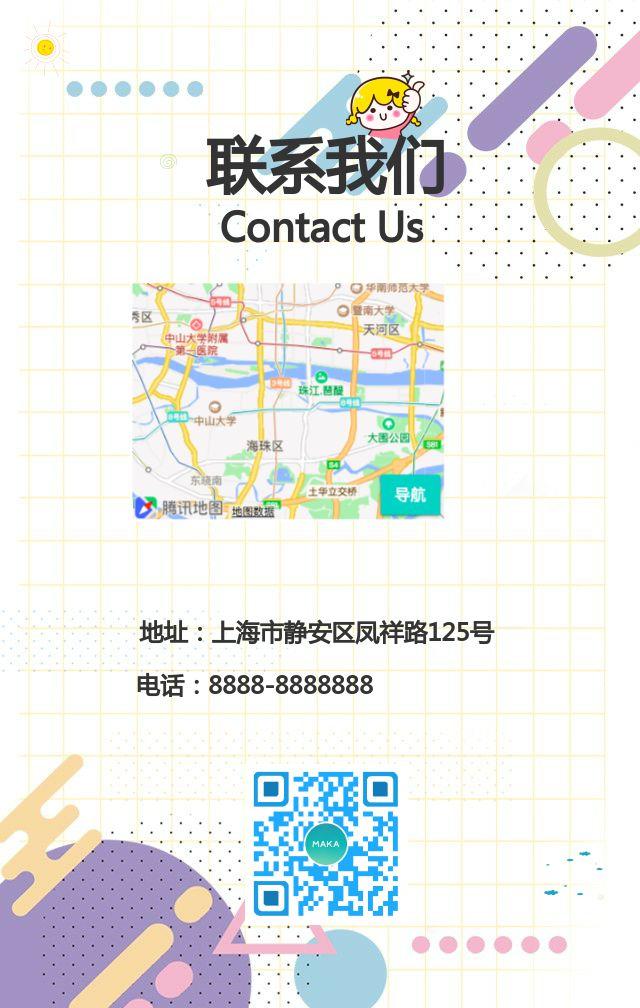 可爱清新文艺教育机构培训机构寒假班招生手机h5页面