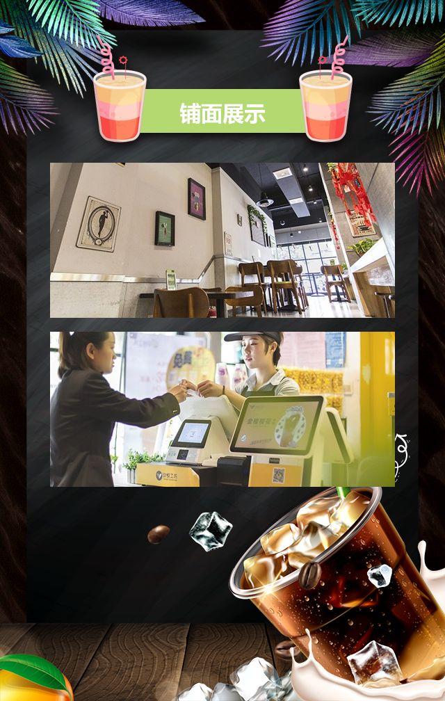 时尚酷炫奶茶店铺招商加盟手册H5