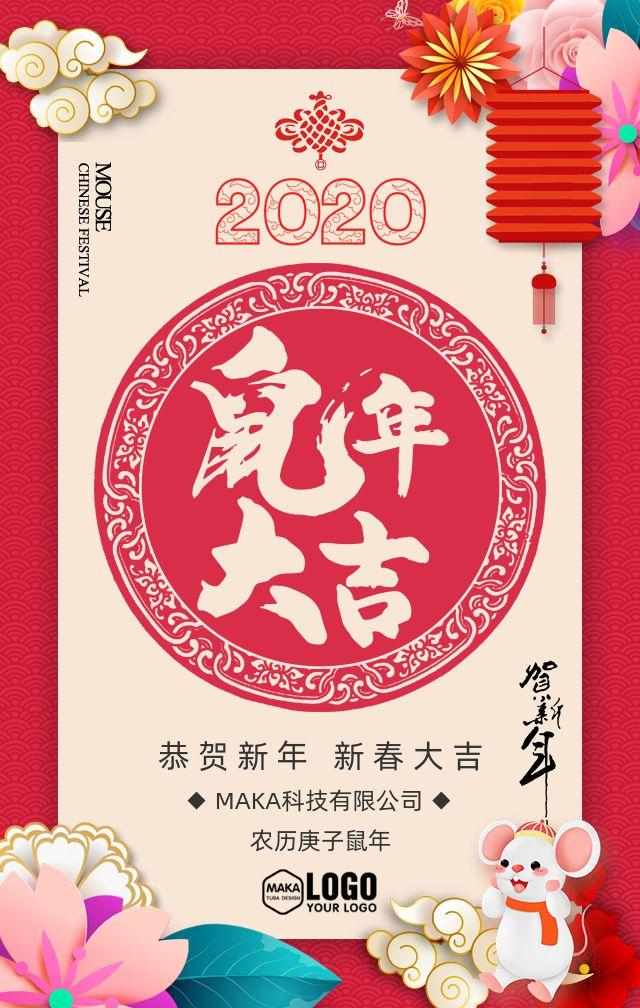 2020鼠年清新文艺喜庆新年春节祝福贺卡企业宣传H5