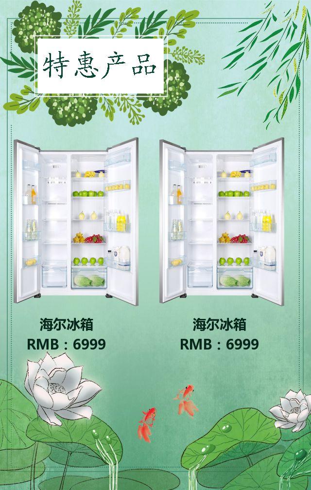 夏至 夏至促销 夏至活动 夏至商家促销 家电促销 空调促销 冰箱促销