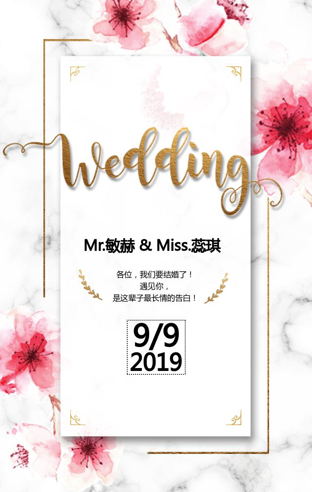 简约清新文艺轻奢时尚婚礼邀请函H5
