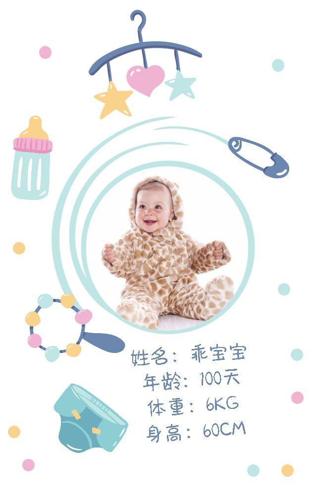 女孩宝宝百日、周岁聚会邀请函