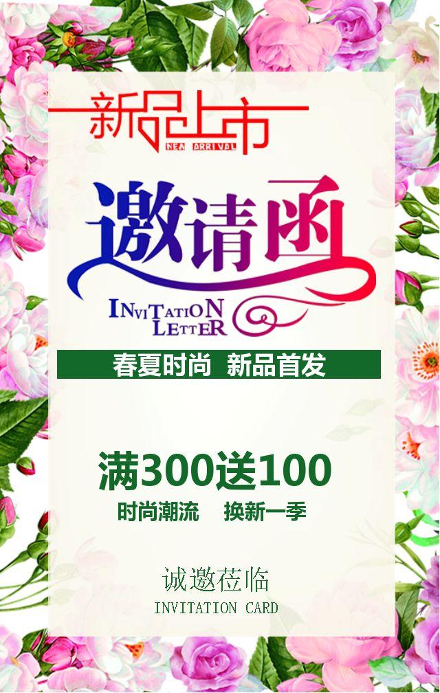 高端花/时尚清新新品发布会/邀请函/新品上市