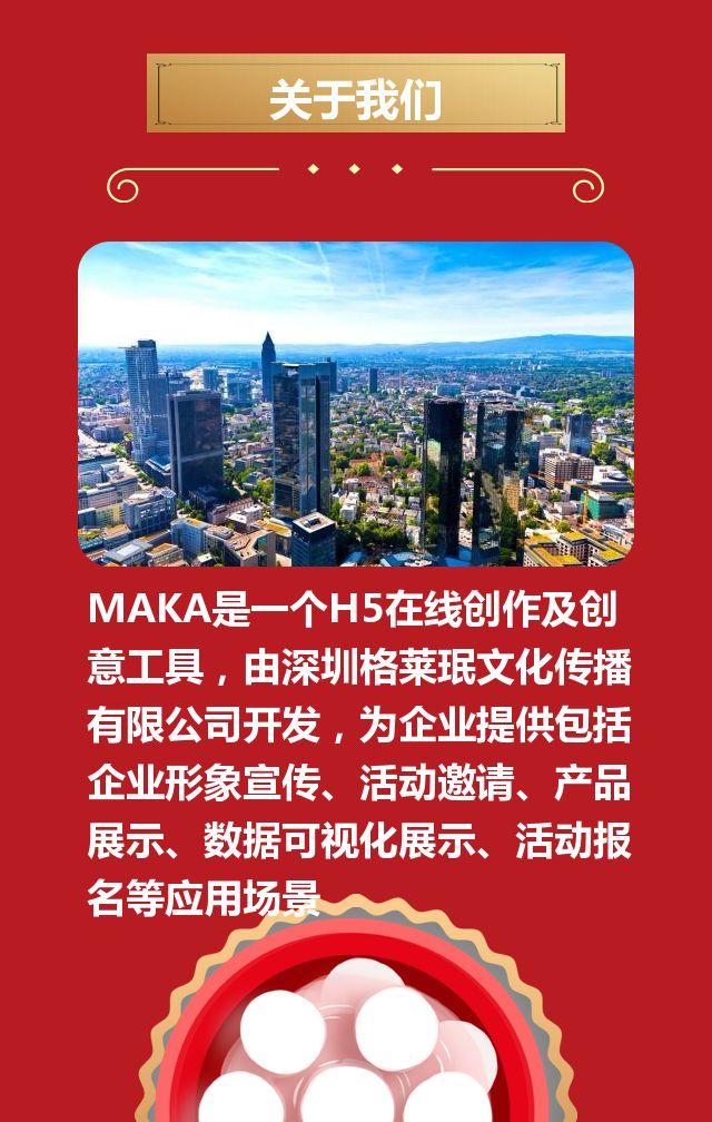 2019元宵节正月十五邀请函贺卡红色中国风公司祝福企业简介促销H5