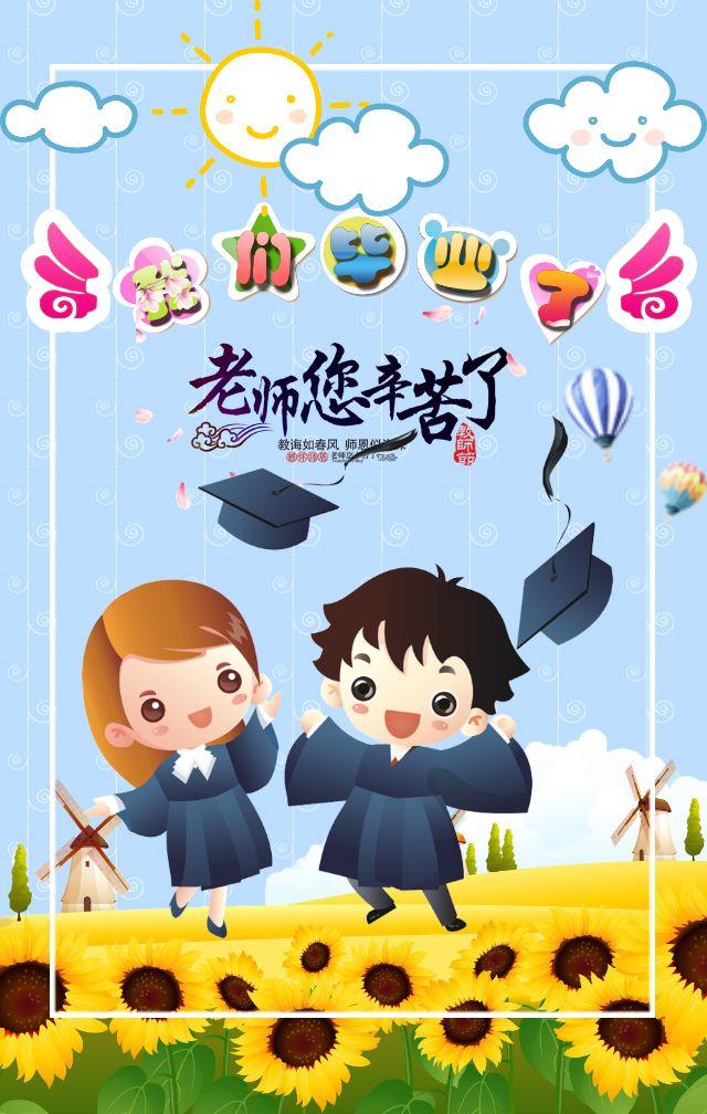 【毕业啦我们】小学幼儿园通用毕业纪念相册同学录