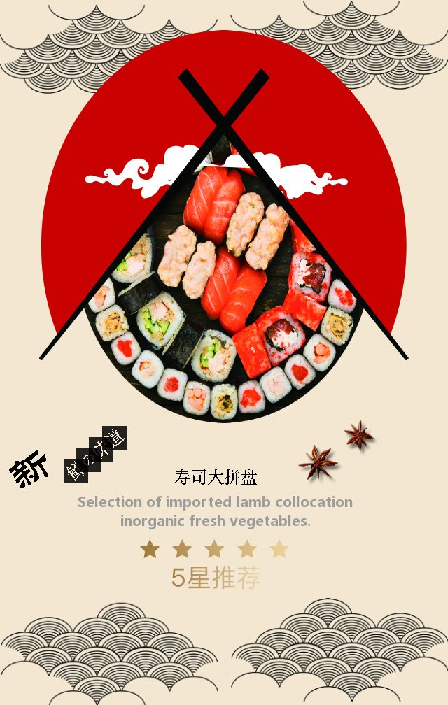 日式寿司店开业模板