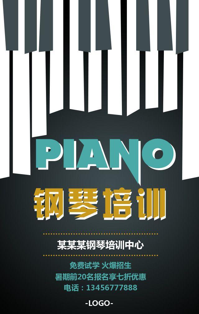 钢琴培训招生/音乐培训/少儿钢琴/成人钢琴/暑假班/兴趣班