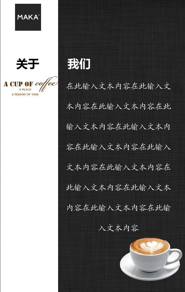 咖啡/咖啡店/下午茶/下午时光/咖啡促销
