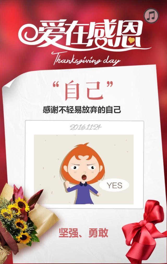 感恩节红色模板 店铺 产品推广模板 贺卡