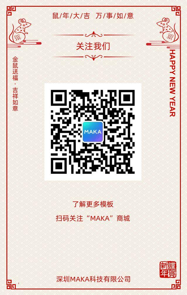 2020中国风剪纸鼠年拜年新年春节祝福贺卡企业宣传H5