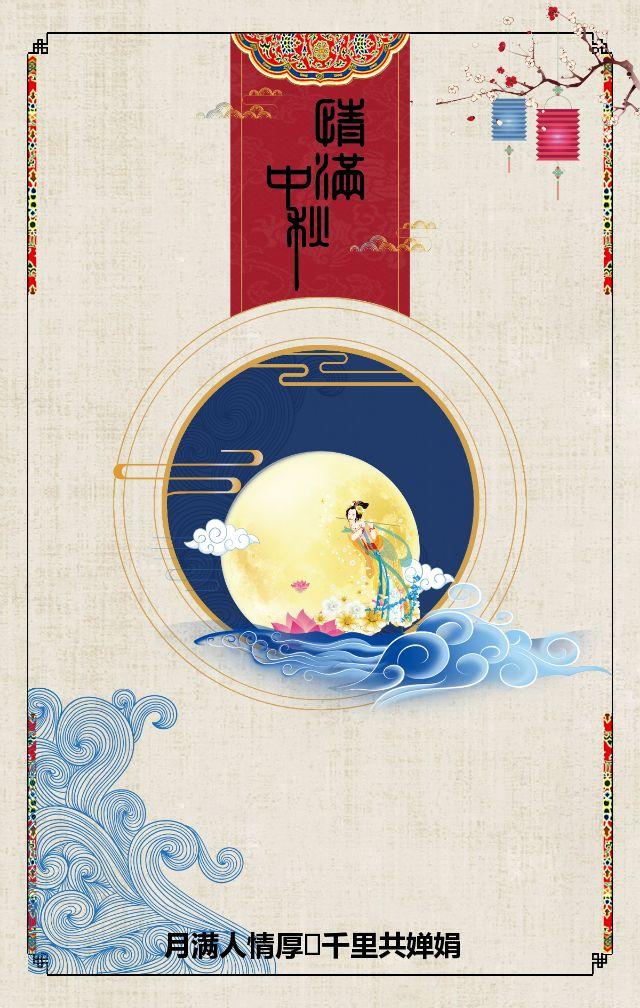 中秋佳节月饼促销海报-中秋月圆