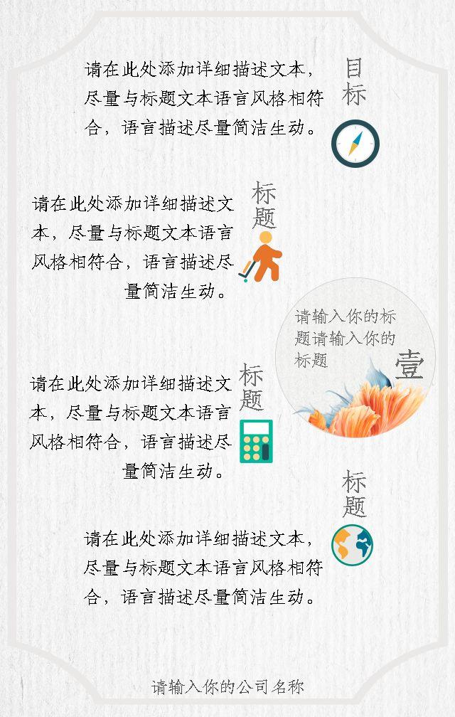 简约|企业总结/公司年终汇总/个人总结汇报/工作汇报/工作计划
