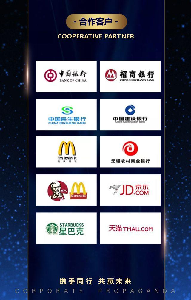 蓝色动感商务科技企业宣传产品介绍企业文化宣传招商合作H5模板