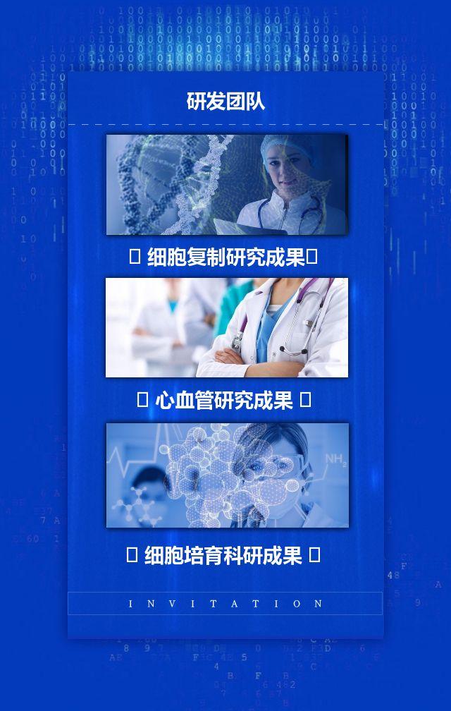 高端蓝色世界医学医药会议邀请函商务盛会通用模版