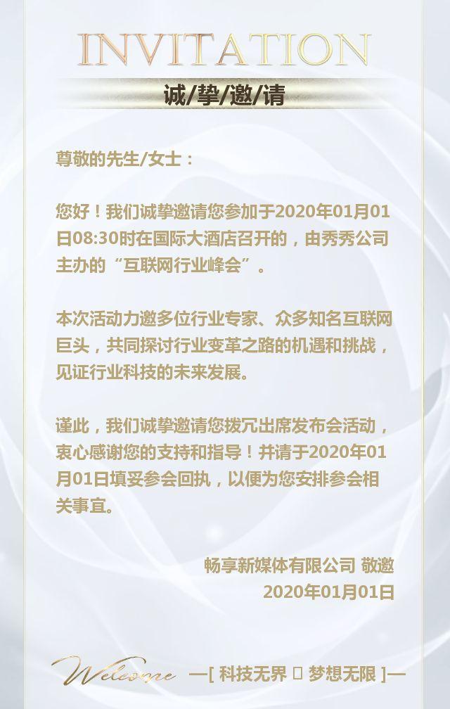 高端快闪烫金极简会议会展培训庆典发布会邀请函