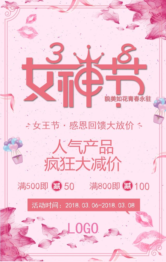 3月8日女神节优惠大放价