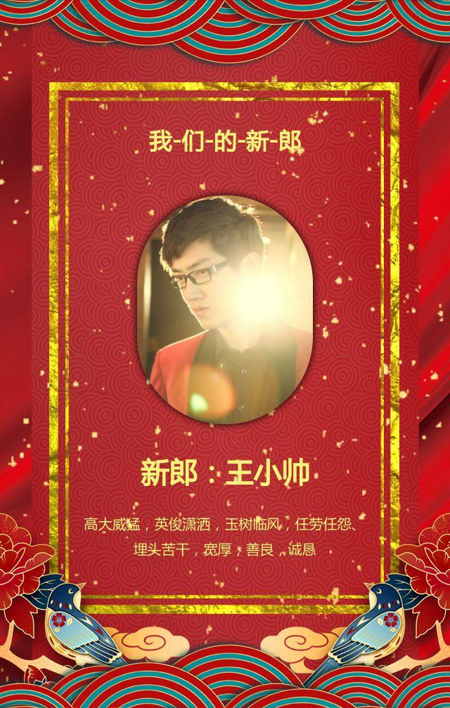 红色传统古风婚礼请柬结婚邀请函H5