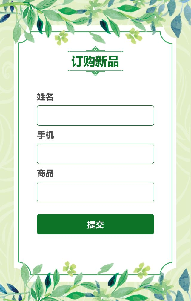 春季上新文艺清新新品促销优惠活动H5