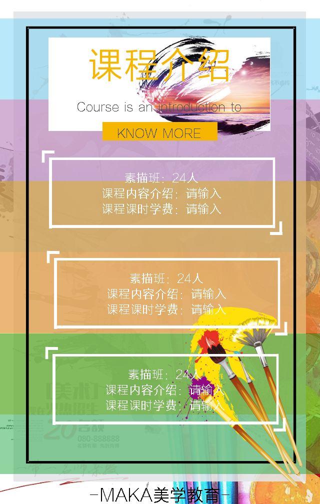 新颖时尚的美术培训招生模/寒假美术招生/课外兴趣班/中小学/高中成年人美术培训/